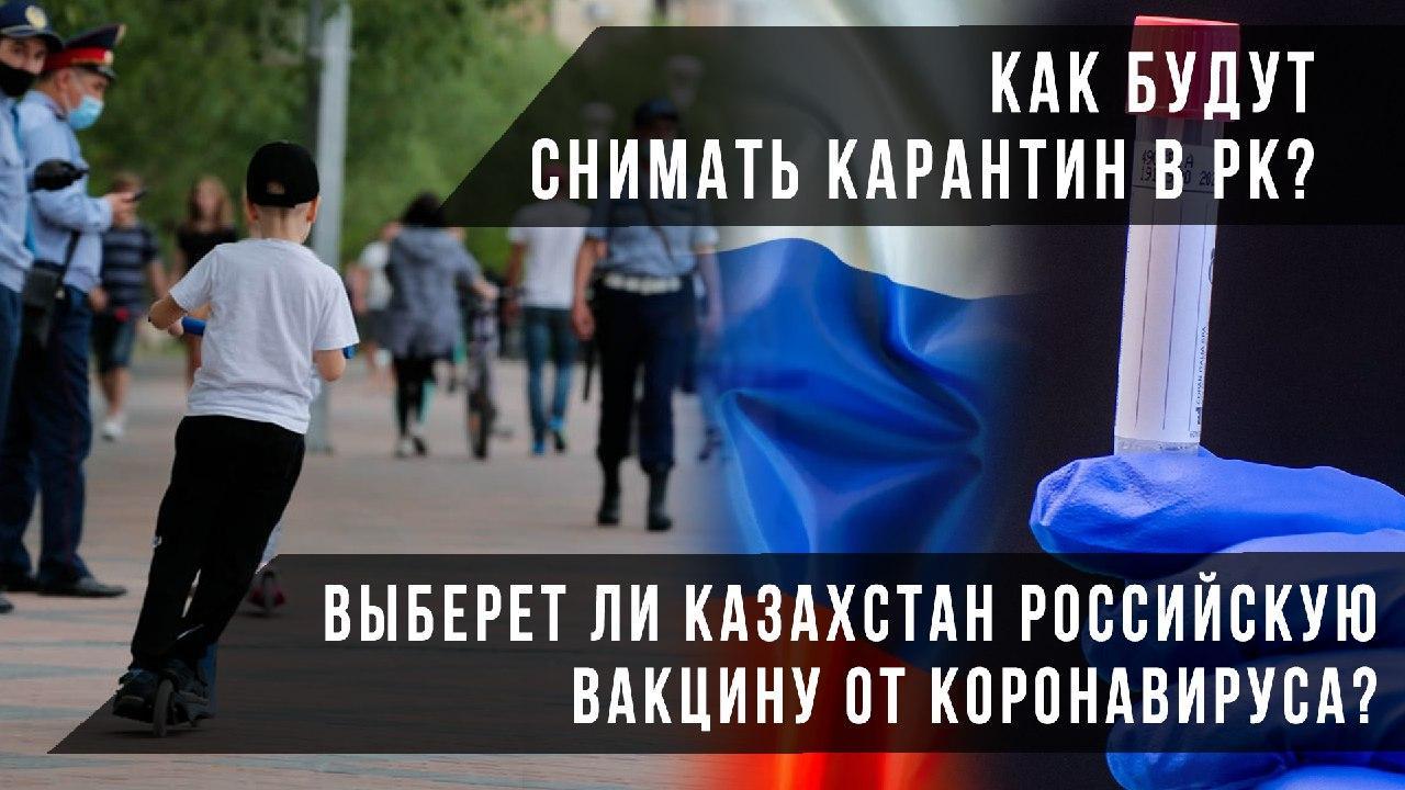 Как будут снимать карантин в РК?  Выберет ли Казахстан российскую вакцину от коронавируса?