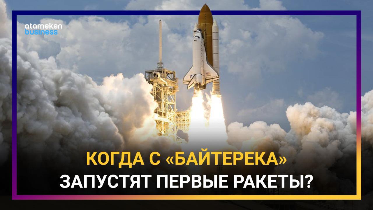 «Байтерек»: космические планы Казахстана и России