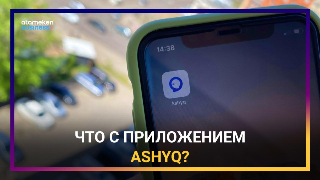 Что с приложением Ashyq: кому еще присвоят QR-код?