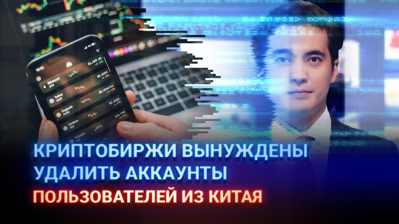 Криптобиржи вынуждены удалить аккаунты пользователей из Китая – Bloomberg
