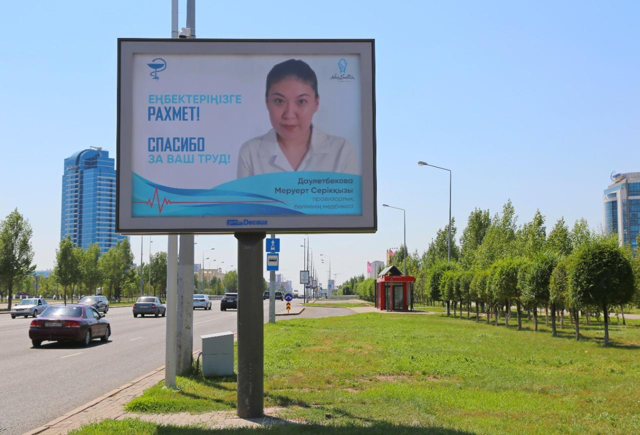 Фотографии врачей – борцов с COVID-19 появились на билбордах в Нур-Султане