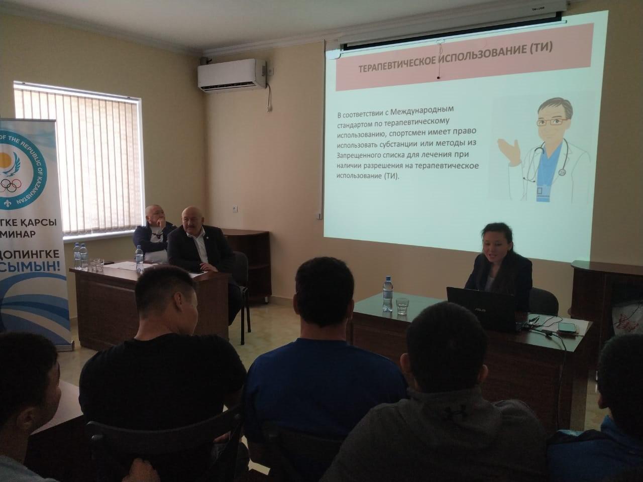 НОК РК провел семинар по вопросам антидопинга