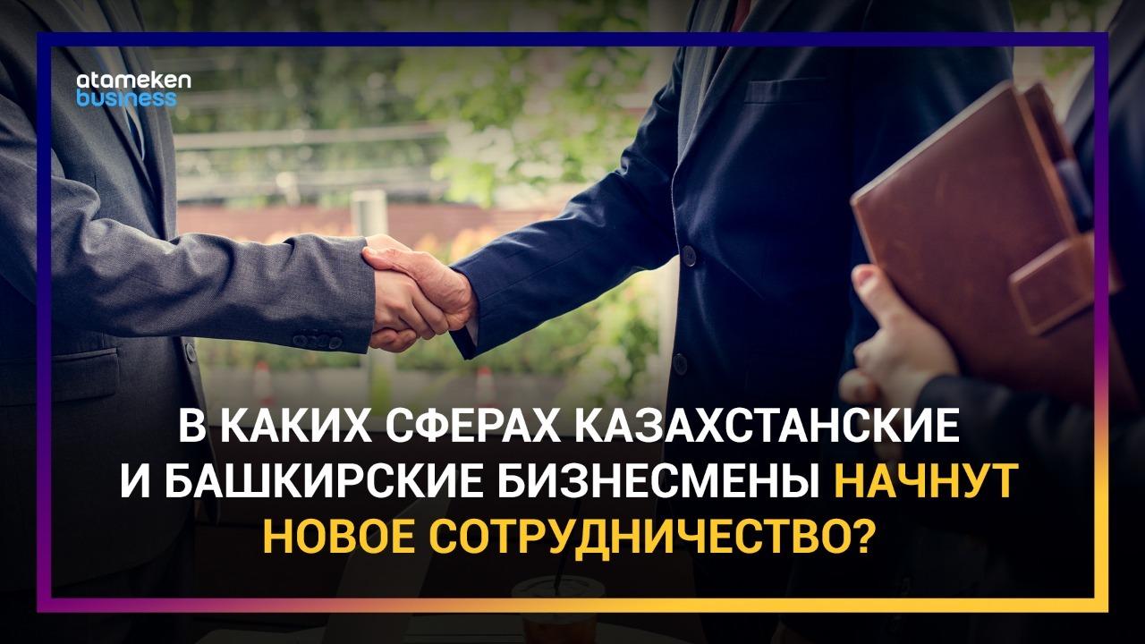Башкирский бизнес в Казахстане: какие перспективы сотрудничества у предпринимателей двух стран?