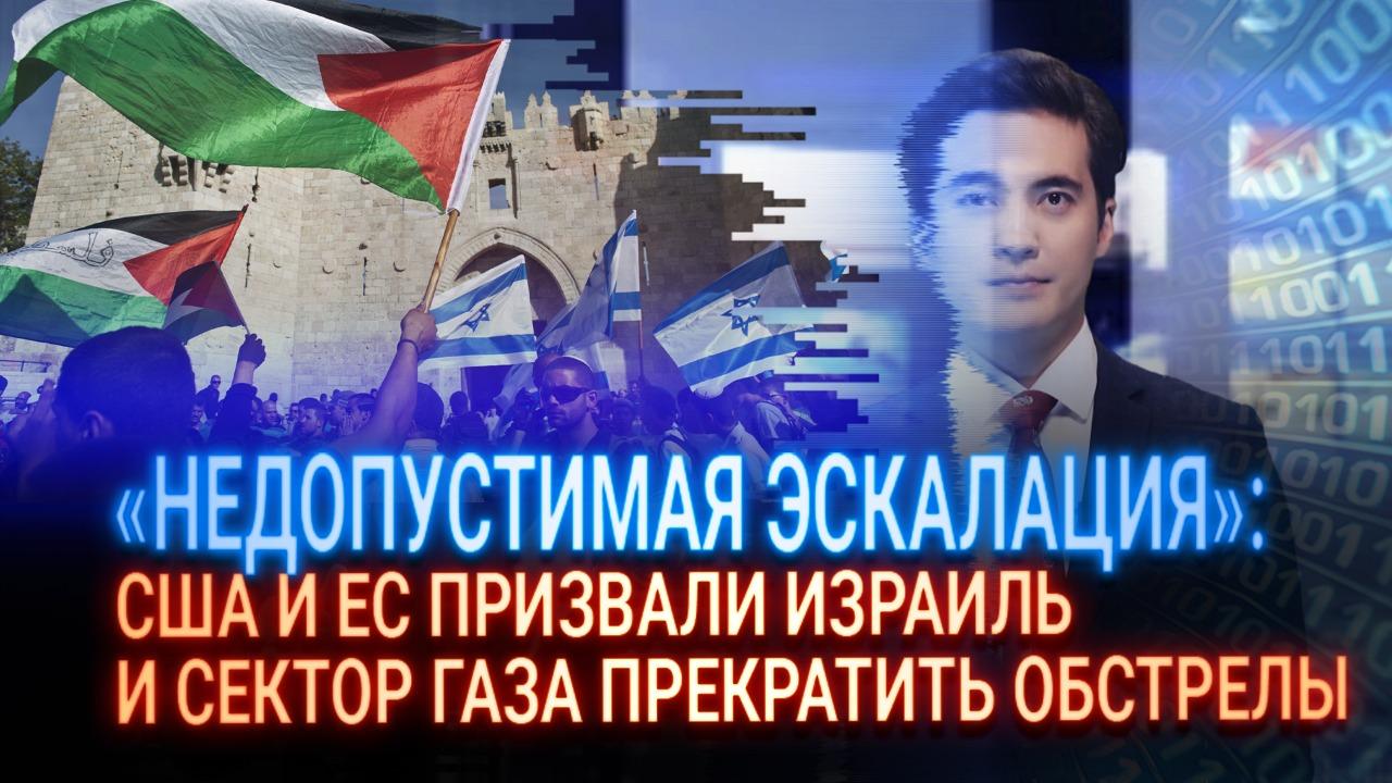«Недопустимая эскалация»: США и ЕС призвали Израиль и сектор Газа прекратить обстрелы