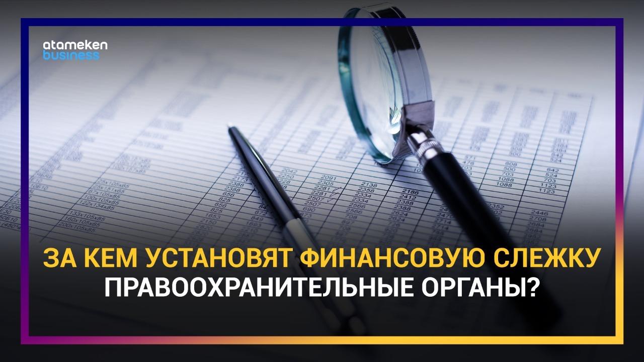 Депутаты обсуждают новый закон: за кем установят финансовую слежку правоохранительные органы?