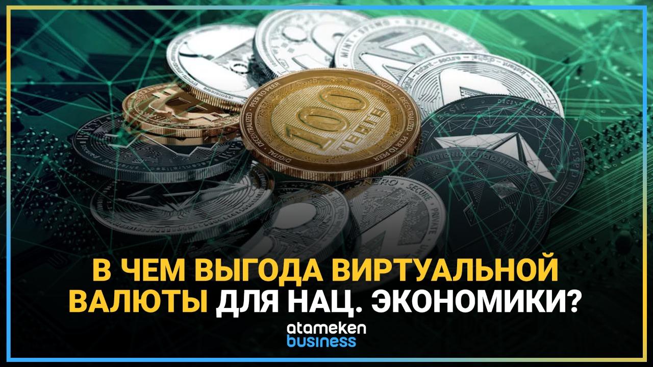 Цифровой тенге: в чем выгода виртуальной валюты для нацэкономики?