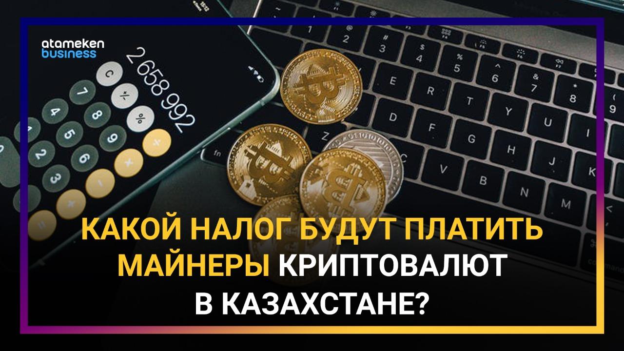 Казахстан ввел налог на майнинг: перспективы развития новой hi-tech сферы потеряны окончательно?