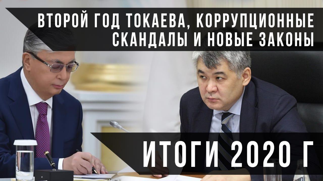 Второй год Токаева, коррупционные скандалы и новые законы. Итоги 2020 г.