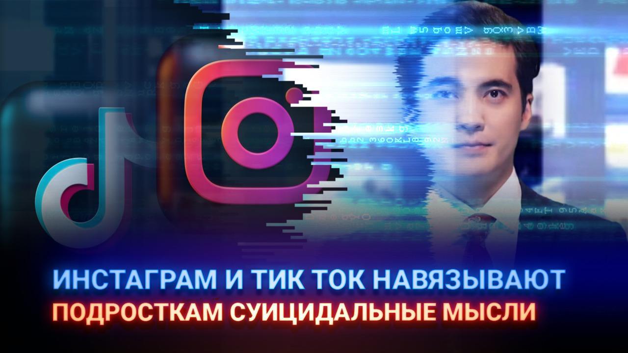 """""""Инстаграм"""" и TikTok навязывают подросткам суицидальные мысли"""