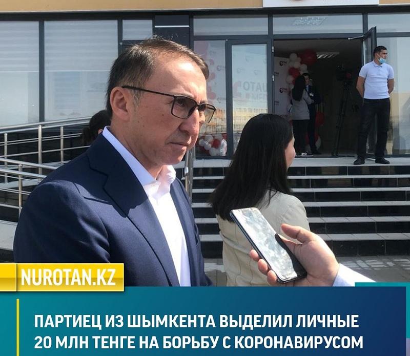 Партиец из Шымкента выделил 20 млн тенге на помощь в условиях карантина