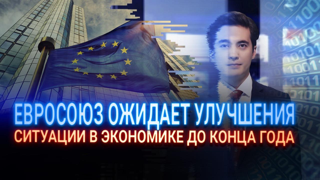 Евросоюз находится в ожидании восстановления экономической активности