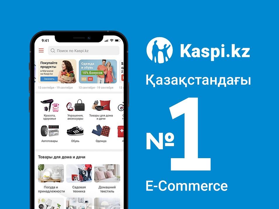 Kaspi.kz тағы да қазақстандық электронды коммерцияда №1 болды