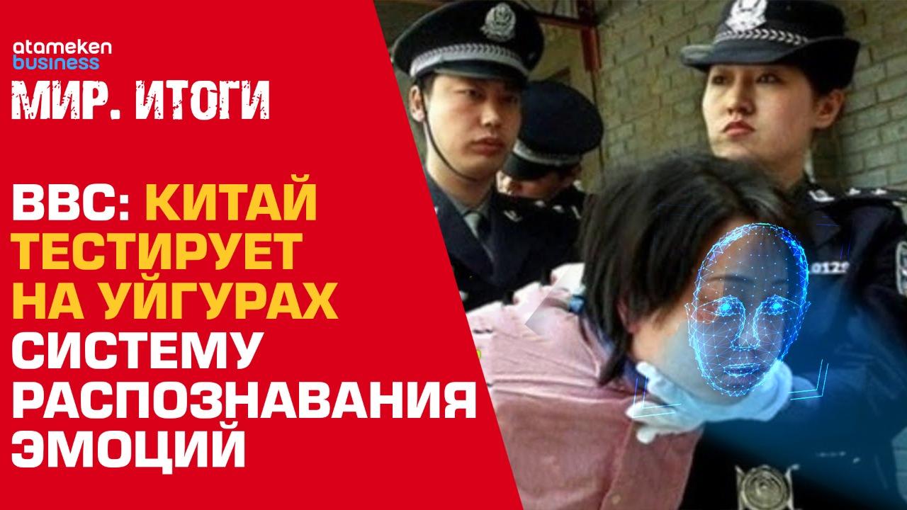 BBC: Китай тестирует на уйгурах систему распознавания эмоций