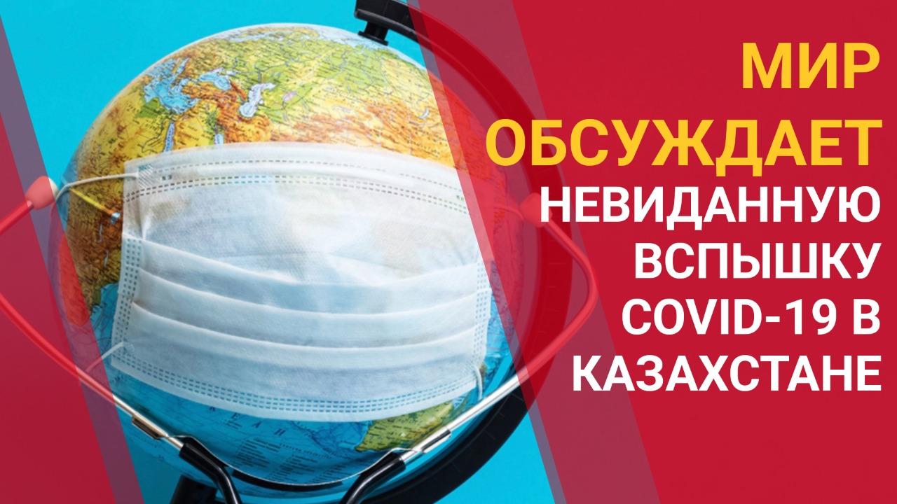 Мир обсуждает невиданную вспышку COVID-19 в Казахстане