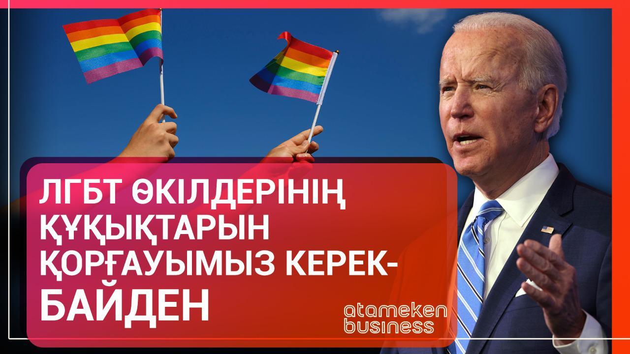ЛГБТ өкілдерінің құқықтарын қорғауымыз керек – Байден