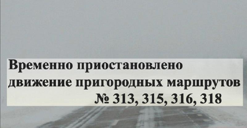 В Астане временно приостановлено движение пригородных маршрутов