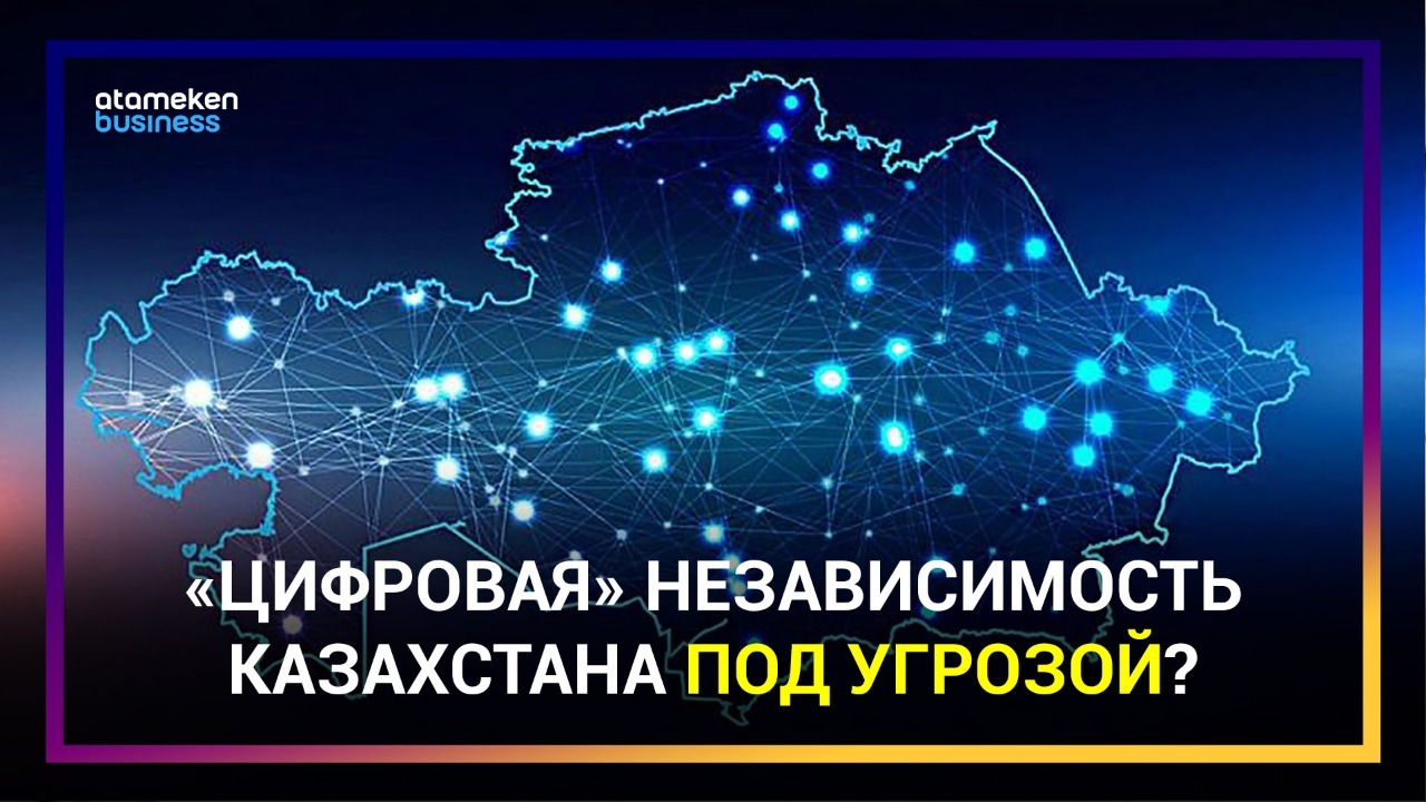 Вопрос дня: «цифровая» независимость Казахстана под угрозой?