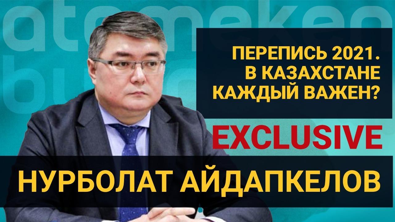 Национальная перепись РК – 2021. В Казахстане каждый важен?