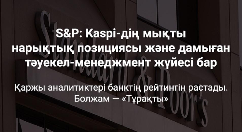 S&P: Kaspi-дің нарықтық позициясы мықты және тәуекел менеджмент жүйесі дамыған