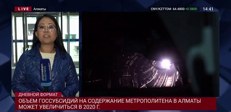 Объем госсубсидий на содержание метрополитена в Алматы может увеличится