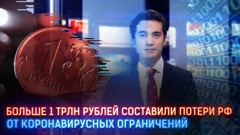 В России оценили потери от коронавирусных ограничений более чем в 1 трлн рублей