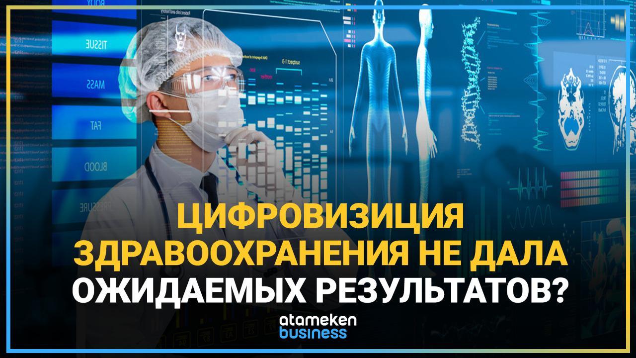 Цифровизация здравоохранения не дала ожидаемых результатов?