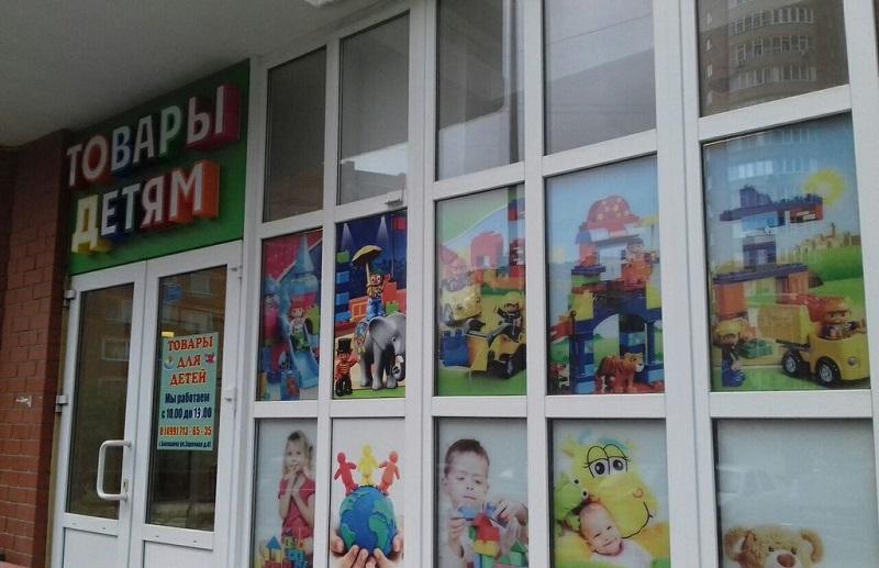 Почему россияне стали тратить меньше денег на товары для детей
