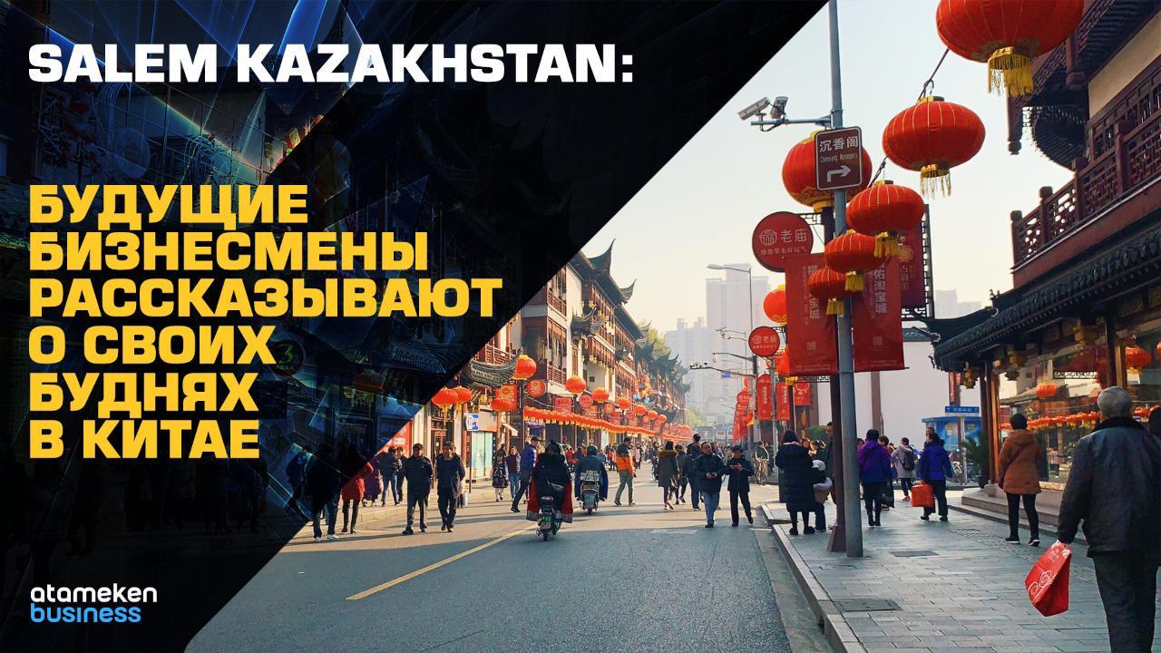 Будущие бизнесмены рассказывают о своих буднях в Китае