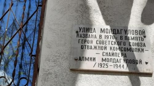 На доме в Москве исправили ошибку в имени Алии Молдагуловой