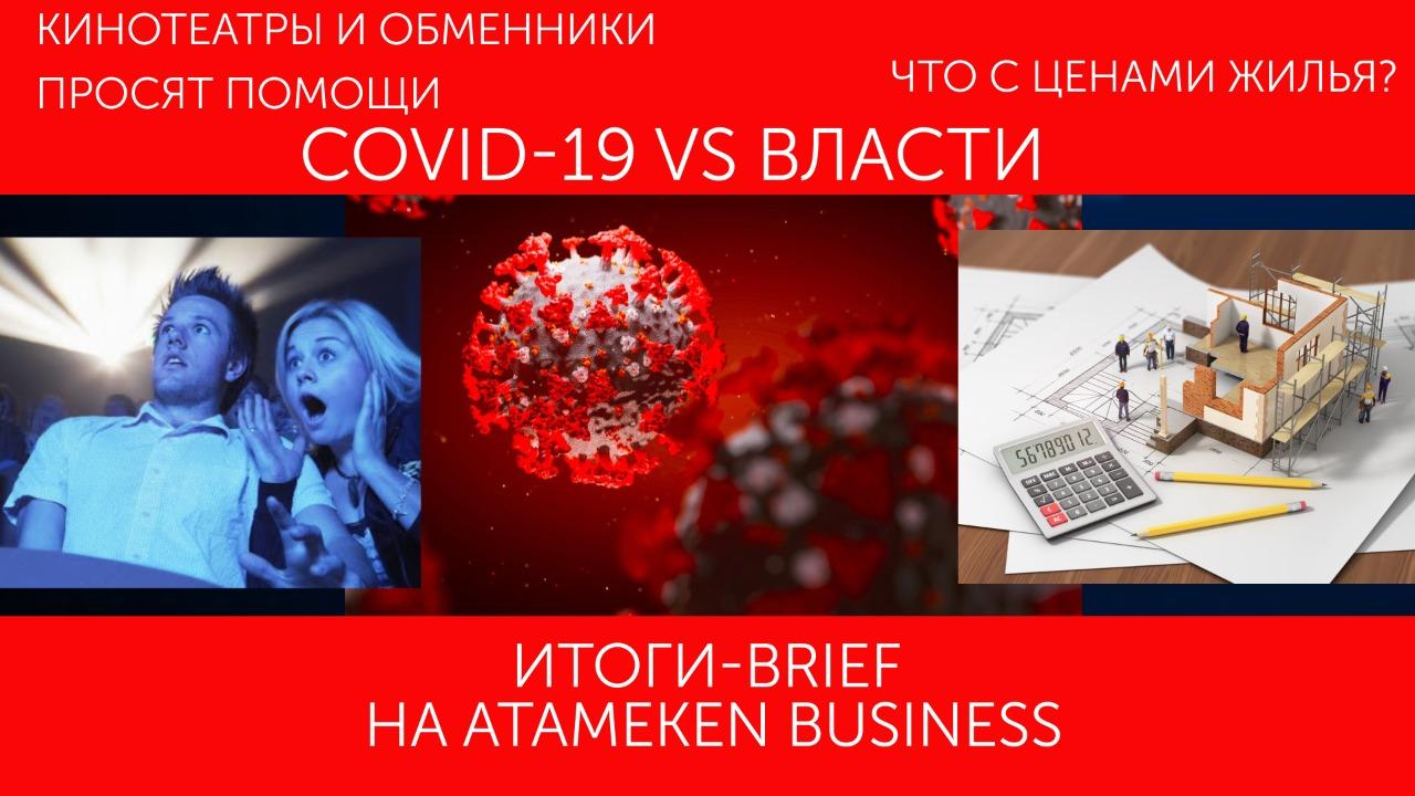 COVID-19 VS власти; кинотеатры и обменники просят помощи; что с ценами на жилье?