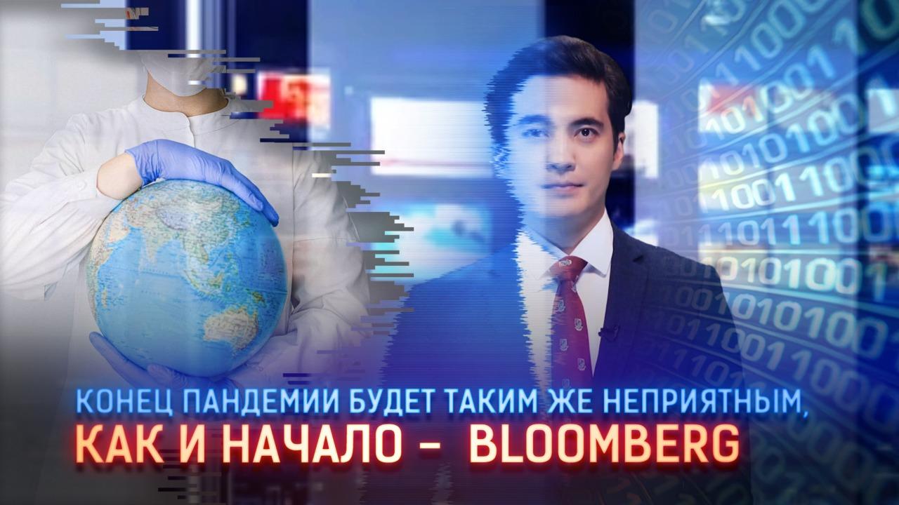 Конец пандемии будет таким же неприятным, как и начало – аналитик Bloomberg