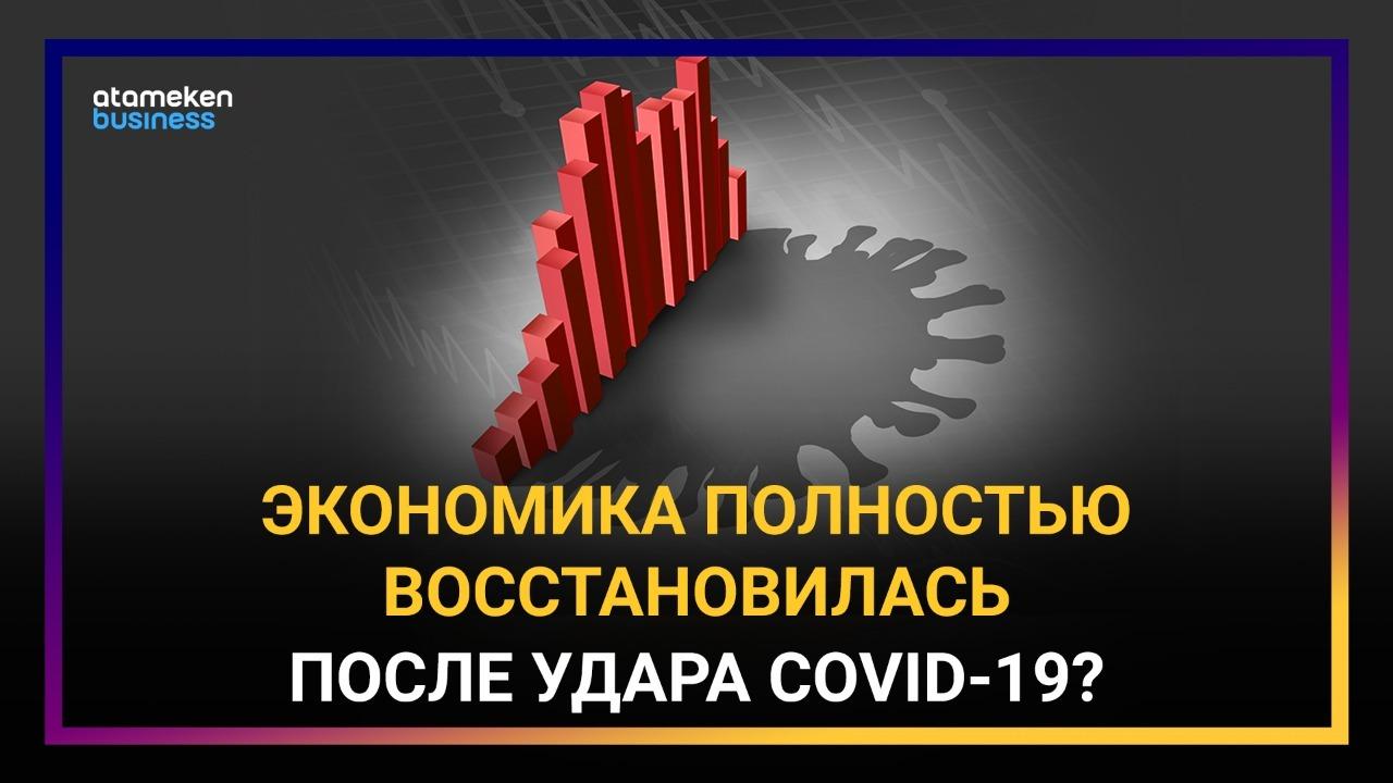 Экономика полностью восстановилась после удара COVID-19?
