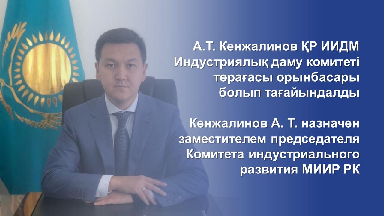 Назначен заместитель председателя комитета индустриального развития МИИР РК
