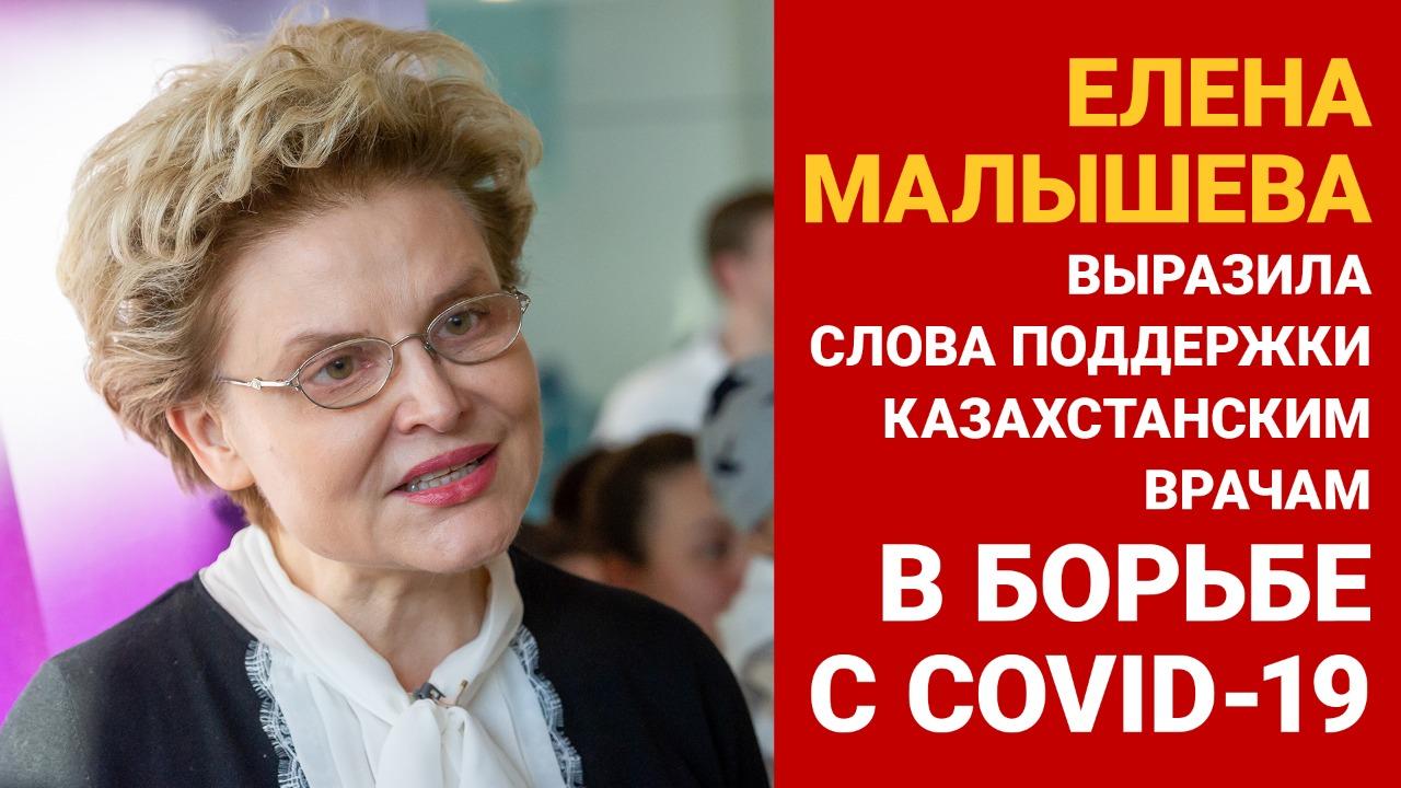 Елена Малышева выразила слова поддержки казахстанским врачам в борьбе с COVID-19