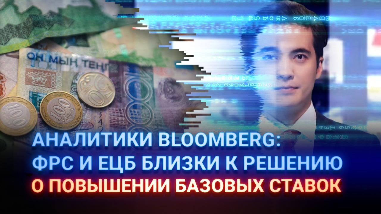Аналитики Bloomberg: ФРС и ЕЦБ близки к решению о повышении базовых ставок