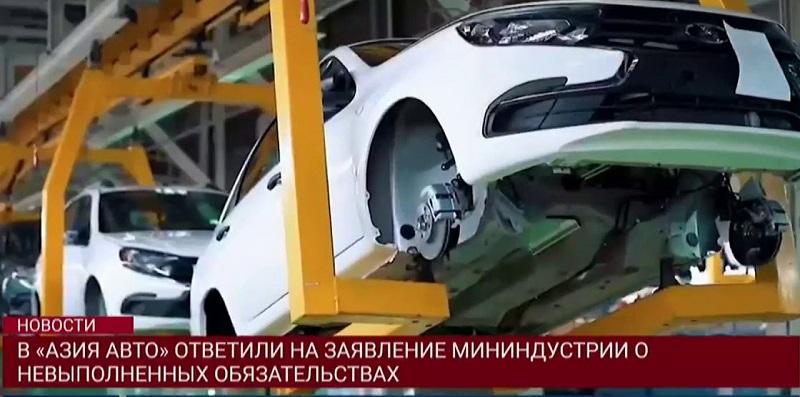В «Азия Авто» ответили на заявление мининдустрии о невыполненных обязательствах