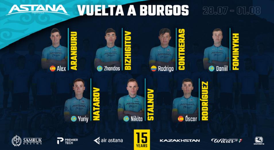 Astana Pro Team выйдет на рестарт сезона с четырьмя казахстанцами