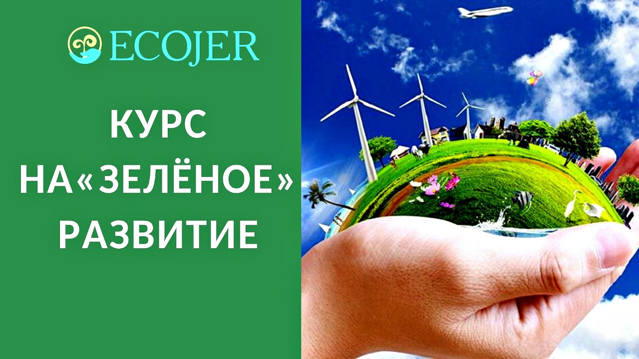 Депутаты обещают принять Экокодекс до конца года