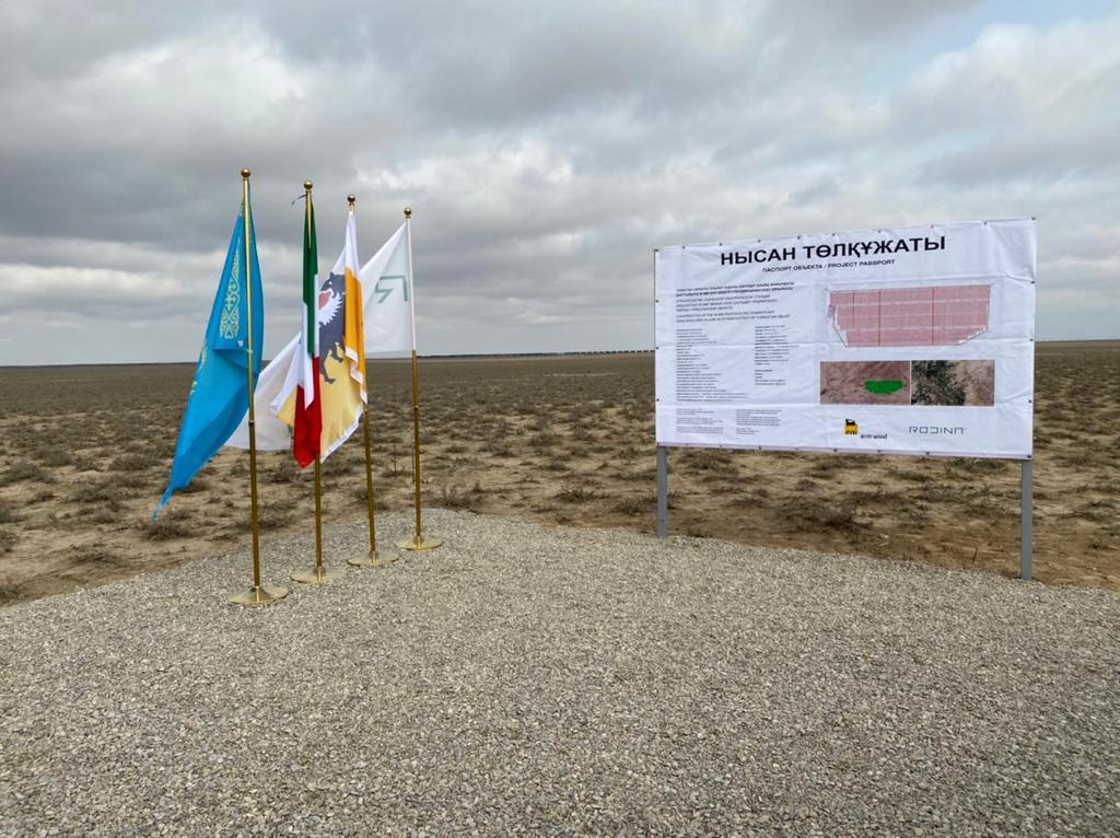 Итальянская Eni построит в IV квартале солнечную электростанцию на юге Казахстана