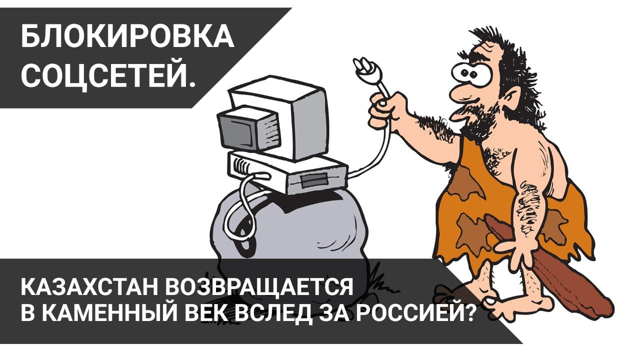 Блокировка соцсетей в РК – «железный занавес» без альтернатив?