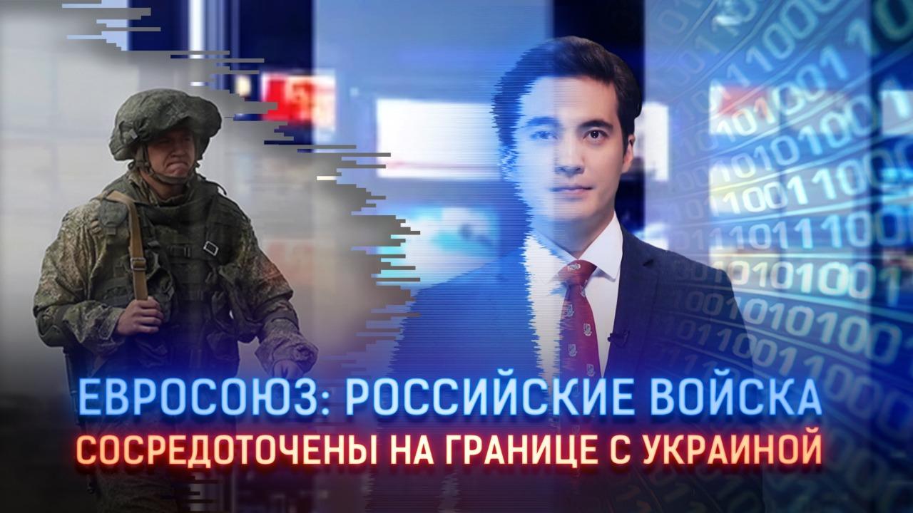 Евросоюз: Российские войска сосредоточены на границе с Украиной