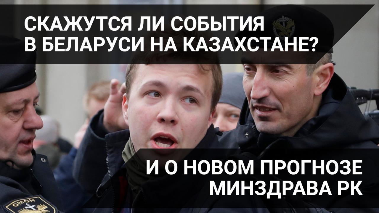 Скажутся ли события в Беларуси на Казахстане? И о новом прогнозе Минздрава РК
