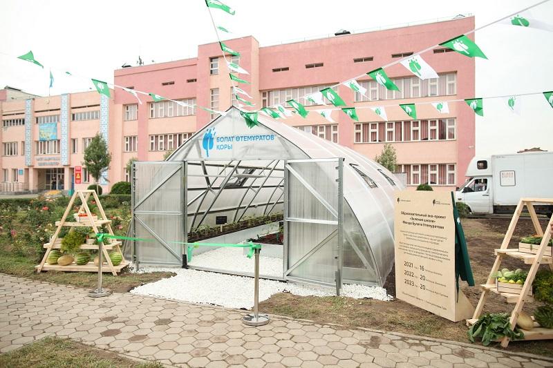 Фонд Булата Утемуратова запустил проект «Зеленые школы»