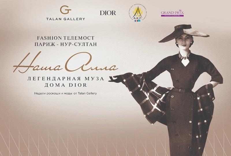 Впервые в Казахстане состоится fashion-телемост Париж – Нур-Султан