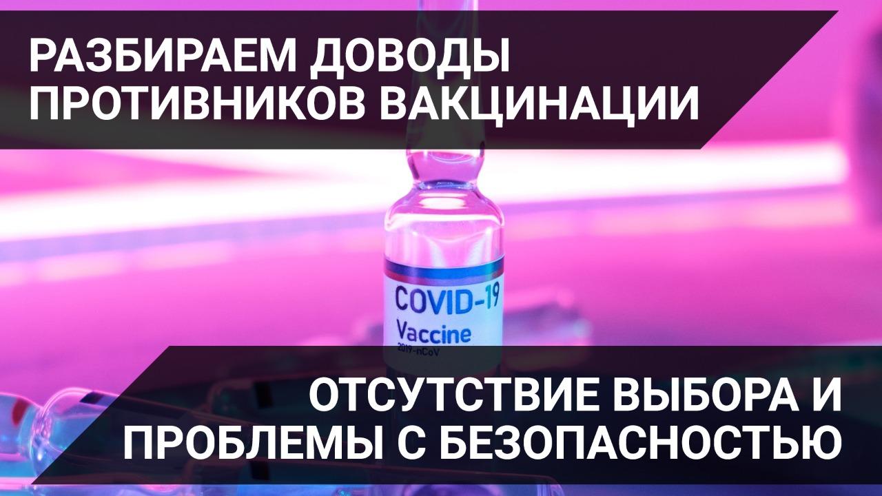 Разбираем доводы противников вакцинации. Отсутствие выбора и проблемы с безопасностью