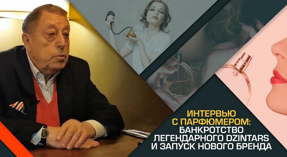 Большое интервью с парфюмером: банкротство Dzintars  и запуск новой компании