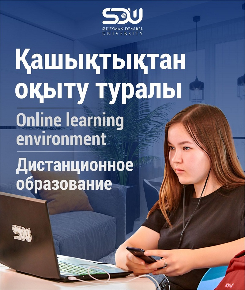 СДУ предоставляет ряд практических рекомендаций по формату дистанционного образования
