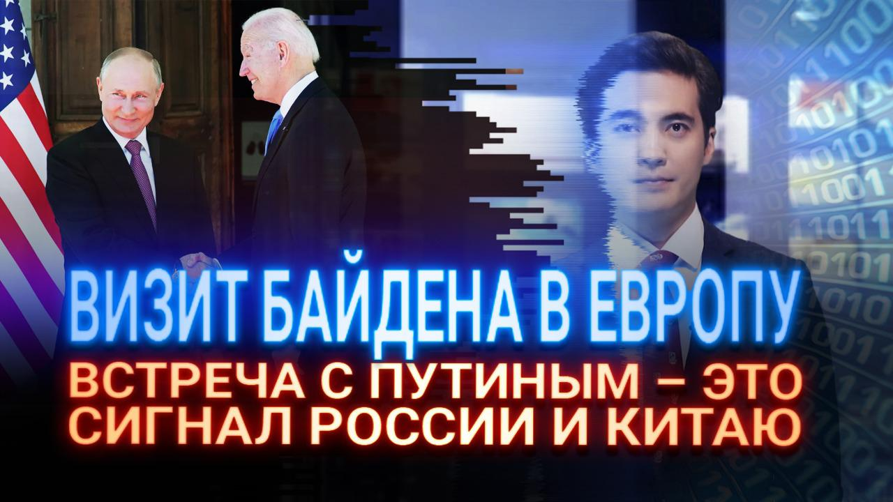 Визит Байдена в Европу, встреча с Путиным – это сигнал России и Китаю, что G7 предпримет конкретные шаги
