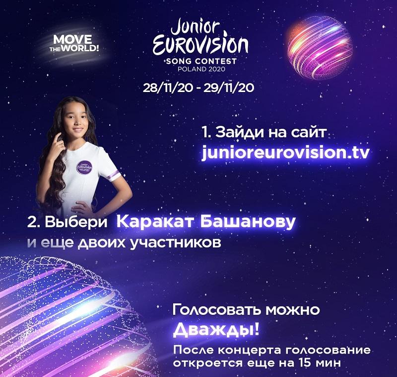 Как проголосовать за Каракат Башанову в финале «Евровидения»