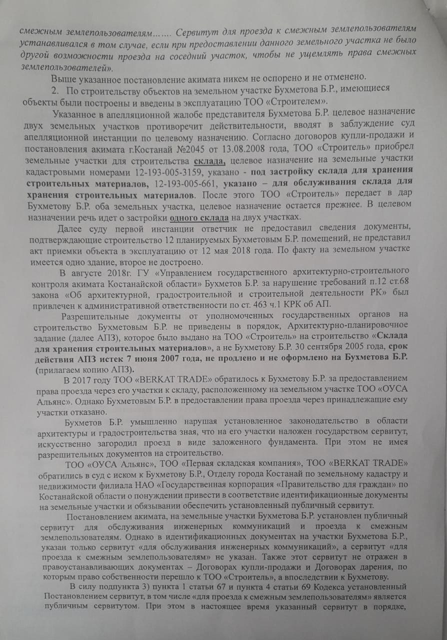 https://inbusiness.kz/ru/images/original/37/images/Z5YufKti.jpeg